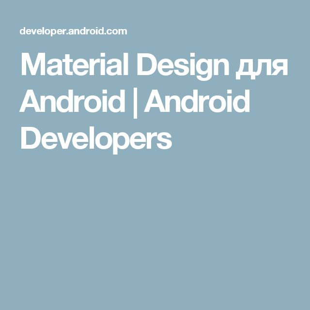 Material Design для Android | Android Developers