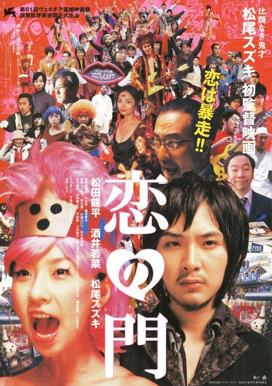 羽生生純の同名人気マンガを映画化した、コスプレマニアのOLと自称漫画芸術家の織りなすラブコメディ。個性派俳優として活躍する松尾スズキが初監督に挑む。#恋の門