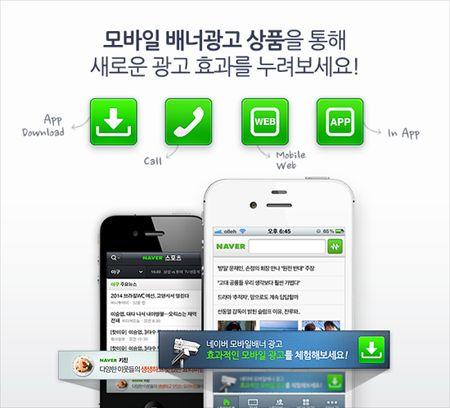 네이버, 모바일 광고 플랫폼 시동  by 정보라 | 2012. 06. 13