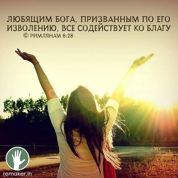 Притом знаем, что любящим Бога, призванным по Его изволению, все содействует ко благу. © Римлянам 8:28