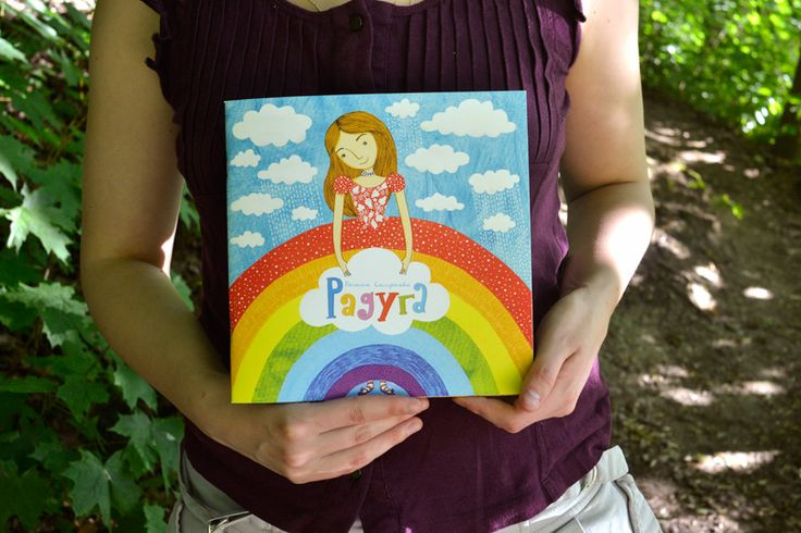 "Children's book ""Rainbow"" Author: Polina Smirnova"