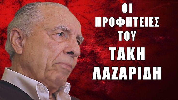 Οι προφητείες του Τάκη Λαζαρίδη - YouTube