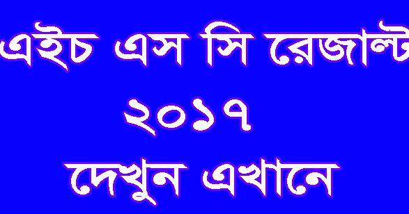 How to Get HSC Result 2017 Online - HSC Result 2017 - Bangladesh Education Board HSC Result www.hsc-result2017.com/2017/05/how-to-get-hsc-result-2017-online.html hsc exam result,hsc result, hsc result 2017 bangladesh, hsc result bd, hsc result by sms, alim result 2017, bangladesh education board result, equivalent result 2017