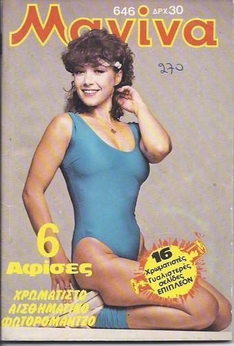 JENNIFER BEALS - DAVID HASSELHOFF - GREEK - MANINA Magazine - 1984 - No.646 | eBay