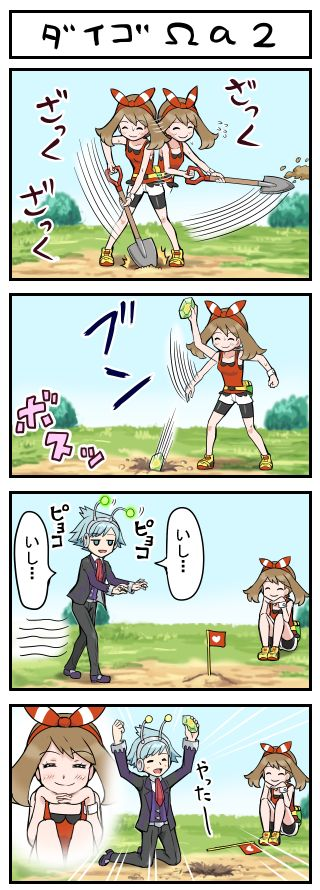 4koma bike_shorts comic haruka_(pokemon) haruka_(pokemon)_(remake) pokemoa pokemon pokemon_(game) pokemon_oras ribbon shiny_stone translated tsuwabuki_daigo
