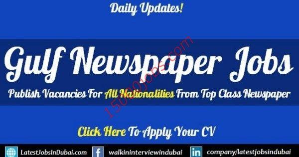 متابعات الوظائف وظائف جريدة جلف نيوز الاماراتية اليوم28 سبتمبر 2019 وظائف سعوديه شاغره Newspaper Jobs How To Apply Job