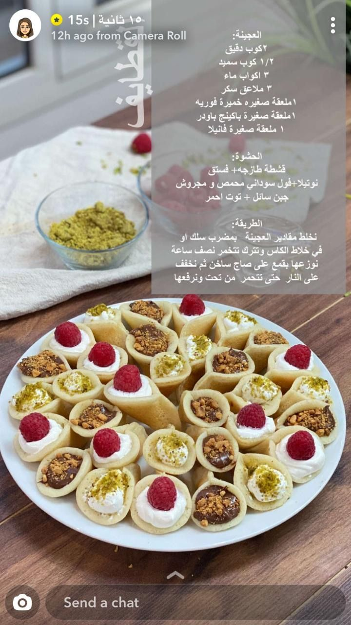 Pin By ام فيصل On سنابات من كل مكان منوع Party Food Dessert Eid Cookies Recipe Dessert Ingredients
