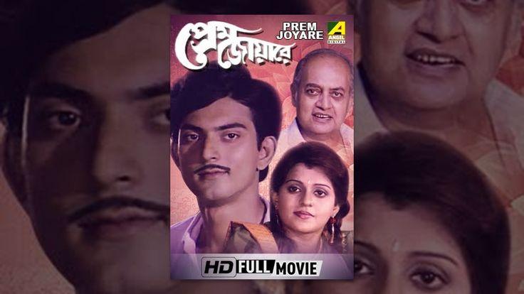 Movie : Prem Joyare Language : Bengali  Genre : Drama Producer : Sujit Sen Director : Kajal Chakraborty   Story : Kajal Chakraborty Cinematographer : Kanai Dey Music Director : Rajesh Roshan   Playback : Asha Bhosle, Anuradha Paudwal, Sadhana Sargam, Amit Kumar, Md.Aziz, Nitin Mukesh. Release : 1991 Star Cast: Kushal Chakraborty, Anupama Chatterjee, Sabitri Chatterjee, Dipankar Dey, Biplab Chatterjee, Utpal Dutt, Rabi Ghosh, Ratan Chakraborty, Tarun Kumar, Sunil Mukherjee, Gita Dey.