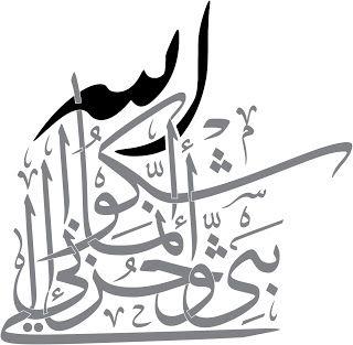 Arabic Calligraphy: Innamaa Ashkoo Bassi Wa Huzni Ilallah (إنما أشكوا بثي وحزني إلى الله) - Sura Yusuf - 86 الخط_العربي