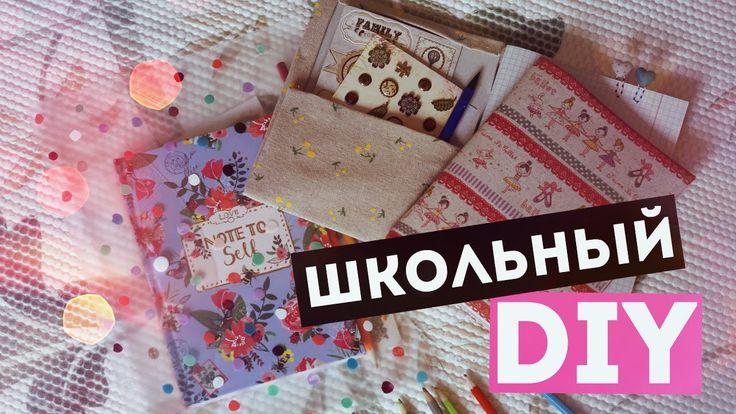 DIY ДЛЯ ШКОЛЫ // Школьные Принадлежности Своими Руками // DIY School Sup...