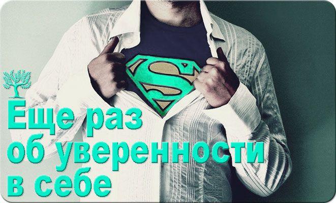 Еще раз об уверенности в себе http://psychologies.today/ob-uverennosti-v-sebe/ #психология #саморазвитие #личностный_рост #гармония #рост #уверенность