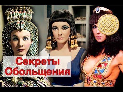 Секреты обольщения Клеопатры