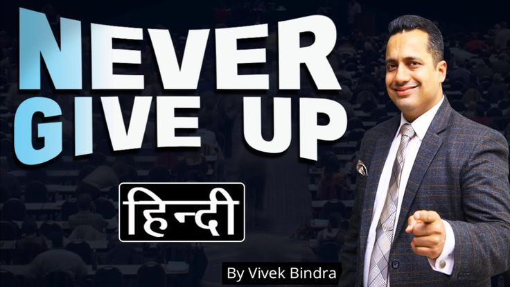 Never Give Up Inspirational Video in Hindi Motivational Speaker in Jaipu...