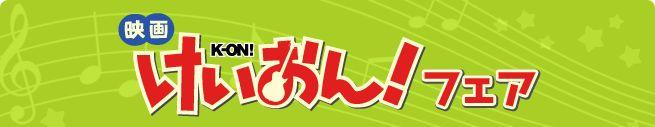 『けいおん!』K ON! [] [] http://www.imdb.com/title/tt1410218/ [] [2009] [] [2010] [] [2011] [] けいおんのあずにゃんがこんなにいい加減なわけがない。[] http://www.youtube.com/watch?v=q8efehSdNnI [] 『けいおん!』 CM ▶  http://www.youtube.com/watch?v=5mJtwwoQpWk []