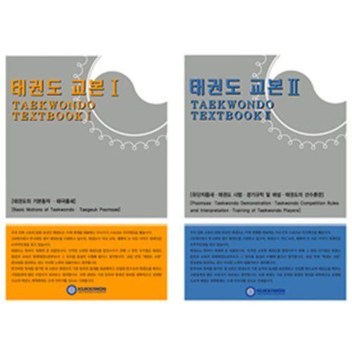 Taekwondo Textbook  Vol. 1 & Vol. 2