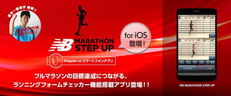NB MATRATHON STEP UP Program on スマートフォンアプリ 「フルマラソンの目標達成につながる。ランニングフォームチェッカー機能搭載アプリ登場!」