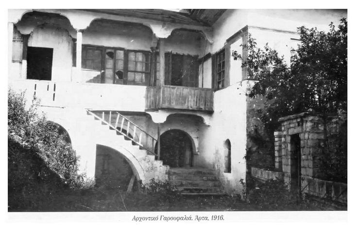 Άρτα, αρχοντικό Γαρουφαλιά, 1916