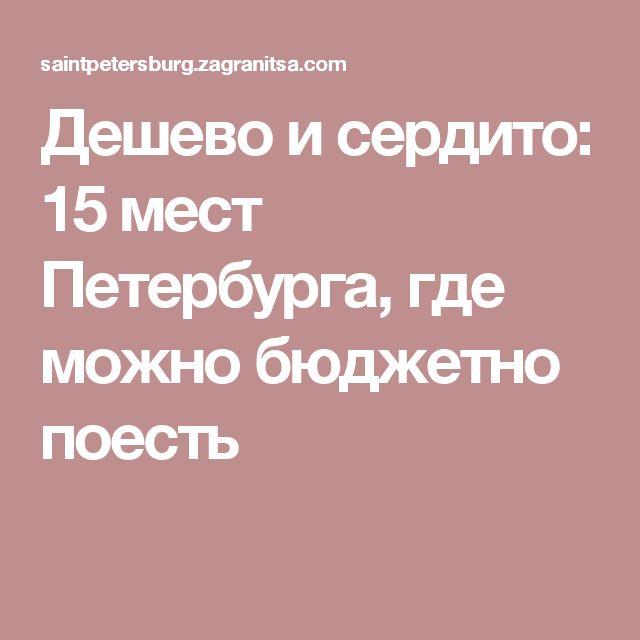Дешево и сердито: 15 мест Петербурга, где можно бюджетно поесть
