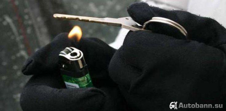 Разогреть ключ зажигалкой и открыть замок