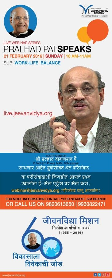 """Watch Next LIVE Webinar """"PRALHAD PAI SPEAKS"""" - by Shri Pralhad Wamanrao Pai Date: 21st February 2016 Time : 10am to 11am. #LIVE Online at http://Live.Jeevanvidya.org  NOTE: LIVE Webinar is broadcasted online 3rd Sunday of every Month."""
