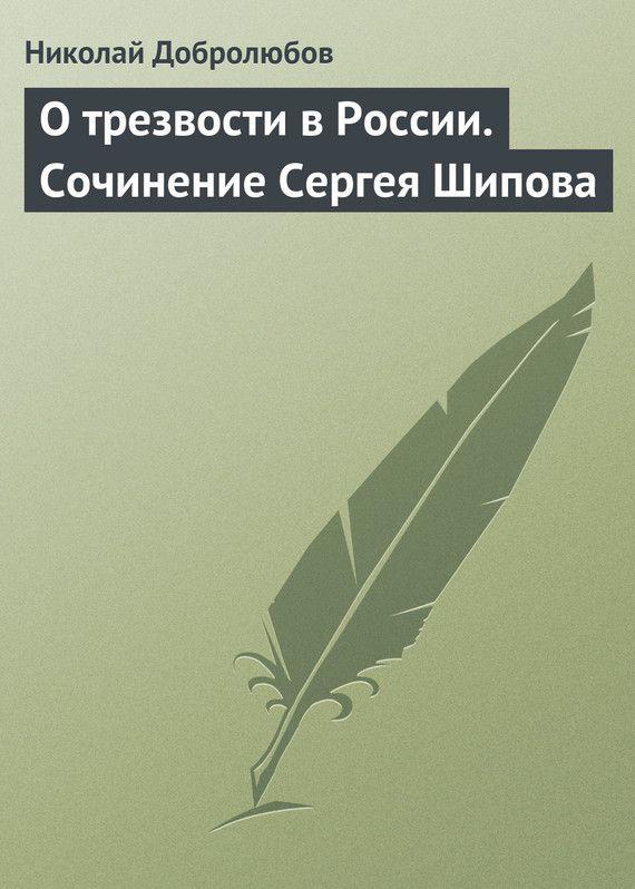 О трезвости в России. Сочинение Сергея Шипова #читай, #книги, #книгавдорогу, #литература, #журнал