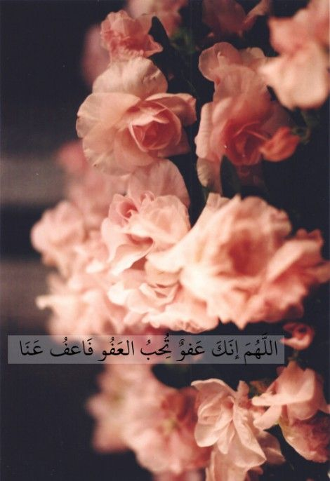 O Allah, You are the Most Forgiving  and You love forgiveness, so forgive me.