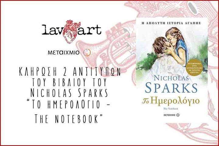 Διαγωνισμός Lavart.gr με δώρο αντίτυπα του βιβλίου «Το ημερολόγιο – The notebook» http://getlink.saveandwin.gr/911