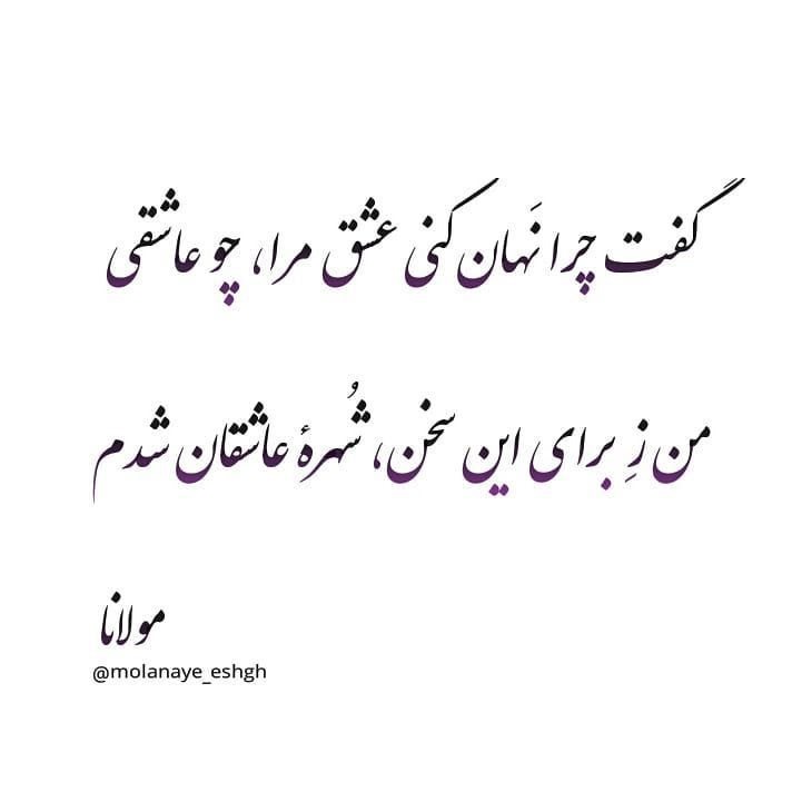 2 751 Likes 26 Comments مولانا Molanaye Eshgh On Instagram تا که اسیر و عاشق آن صنم چو جان شدم د Persian Poetry Persian Poem Persian Poem Calligraphy
