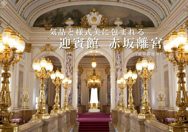 一般公開で話題の「気品と様式美に包まれる~迎賓館 赤坂離宮」をご紹介。 #東京 #TOKYO #迎賓館 #赤坂離宮