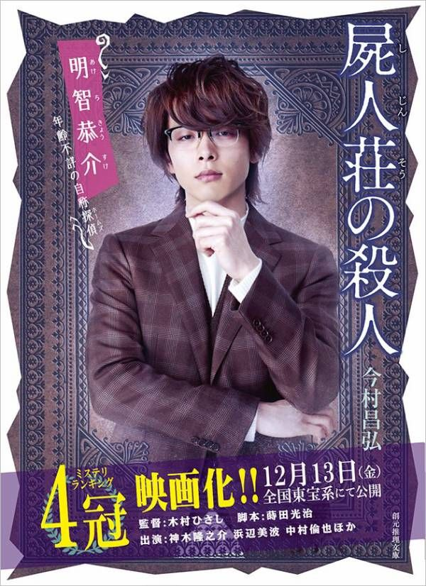 映画『屍人荘の殺人』公開記念特集! 第3弾は最新帯情報! なんと出演 ...