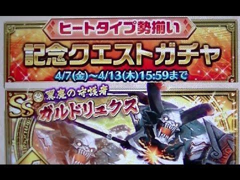 Dragon Project ドラゴンプロジェクト (ドラプロ) S以上1体確定 -10+1回 ガチャ Monster Gacha! Vol.9