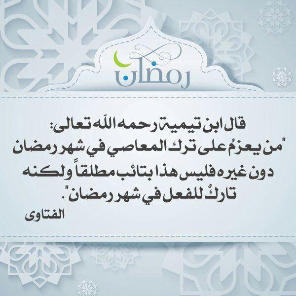 Pin By Amany Abdel Tawab On كلمات Islamic Calligraphy Arabic Calligraphy Quran