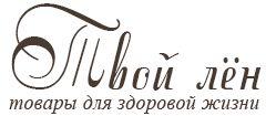 """магазин тканей """"Твой лен"""". У нас Вы всегда сможете купить ткани различных фактур и форматов от ведущих Российских производителей."""