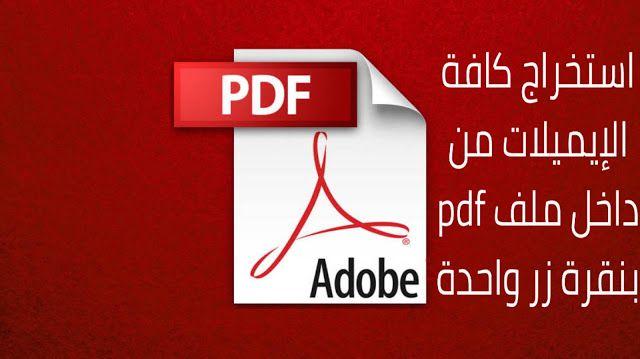 طريقة استخراج كافة الإيميلات من داخل ملف Pdf بنقرة زر واحدة صممت ملفات Pdf لكي تكون عبارة عن مستندات محمية من التعديل وهي عكس ملفات الوورد Letters Pdf Symbols