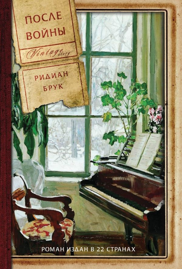 Брук Ридиан - После войны  (Brook Rhidian - The Aftermath, 2013)  переводчик С. Самуйлов. - Москва: Эксмо: Phantom Press, 2014. - (Vintage story).