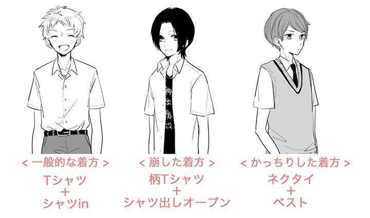 男子高校生の制服の描き方講座 イケメンがいっぱいヾ ノワァイ 男子高校生の制服の特徴 構造について解説 制服の着こなし方を理解してバリエーションを増やしましょう 高校生 イラスト 制服 男子 描き方
