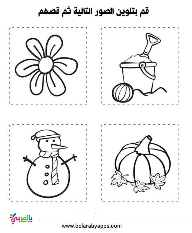اوراق عمل الفصول الاربعة للاطفال للطباعة انشطة تعليمية بالعربي نتعلم Seasons Worksheets Free Kindergarten Worksheets Kindergarten Coloring Pages