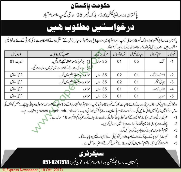 Pakistan Madrasa Education Board Islamabad Jobs | MaloMaaL (JOBS Marketing Engine)  ||  Pakistan Madrasa Education Board Islamabad Jobs For Sweeper. Required Qualification: Literate. Having Experience in the Relevant Field. Age Limit: Maximum 35 Years. Attractive Salary Package. Last Date for Submission of Application 2nd November 2017…