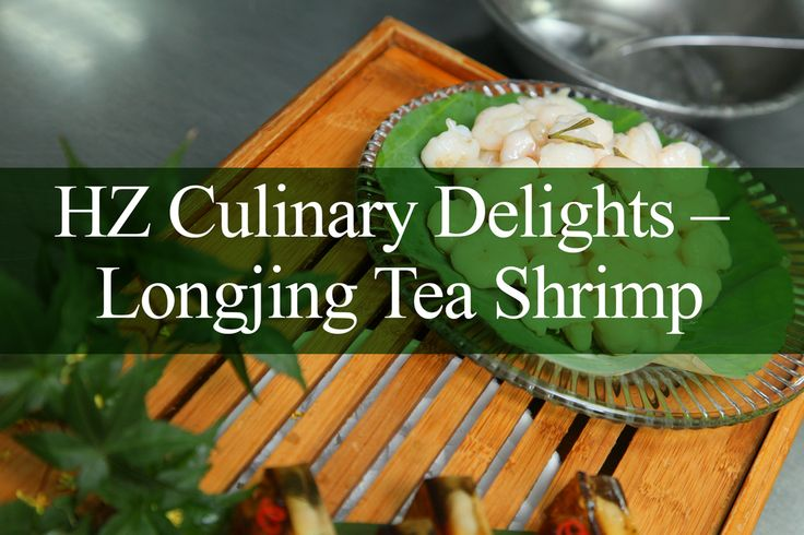HZ Culinary Delights - Longjing Tea Shrimp