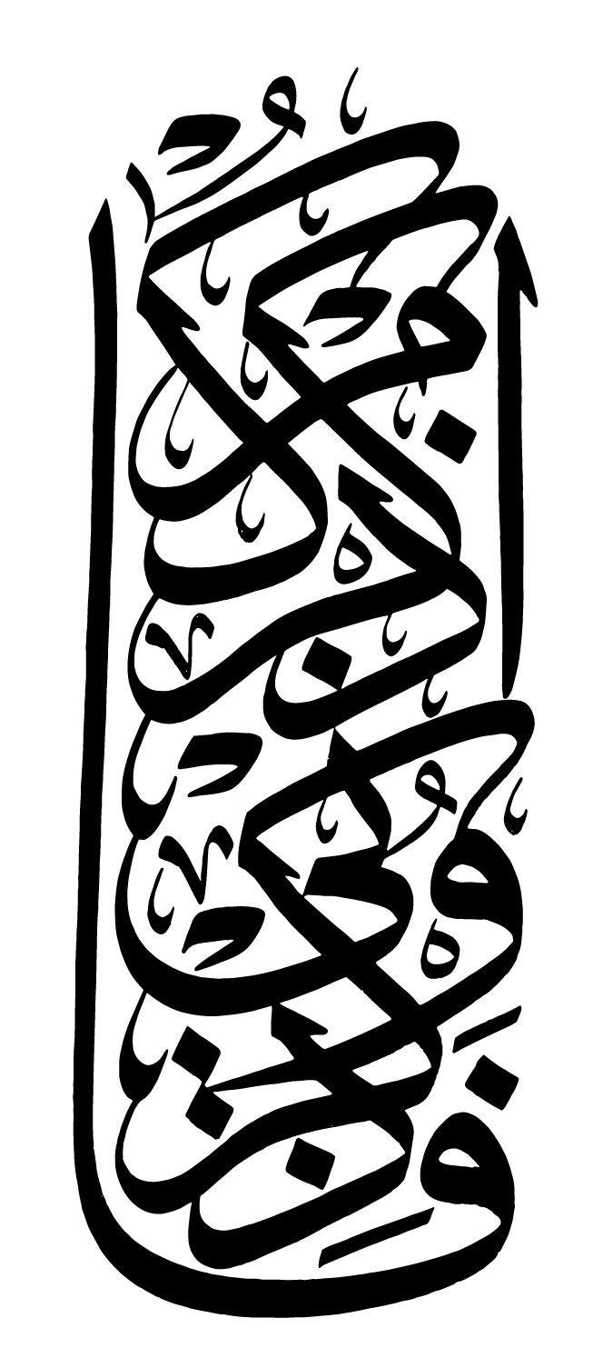 Free Islamic calligraphy l Al-Baqara 2:152