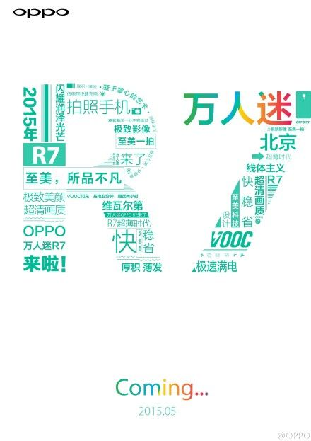 Official: Oppo R7 Will Be Announced Next Month