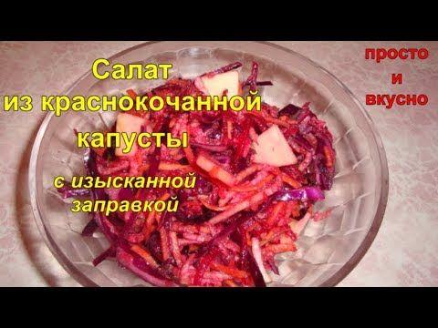 Блюда из краснокочанной капусты рецепты простые и вкусные 21