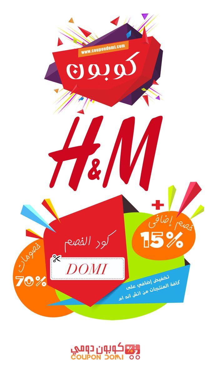 أحدث كوبون خصم اتش اند ان ام 25 على جميع المشتريات من Hnm Gaming Logos Logos