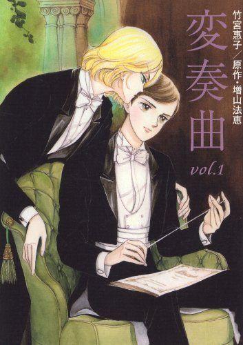 変奏曲 vol.1 (1)
