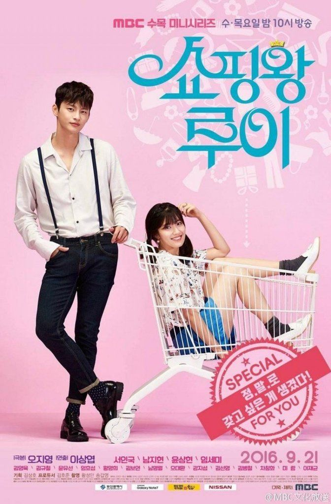 Seo In Guk and Nam Ji Hyun are Sweet and Airy in First Couple Promos for Shopping King Louie | A Koala's Playground