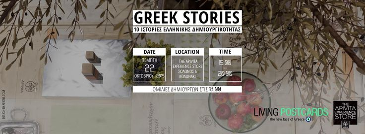 http://www.living-postcards.com/blog/10-greek-stories-creativity-living-postcards-and-global-cosmetic-brand-apivita#.Vh-TBxArJgc