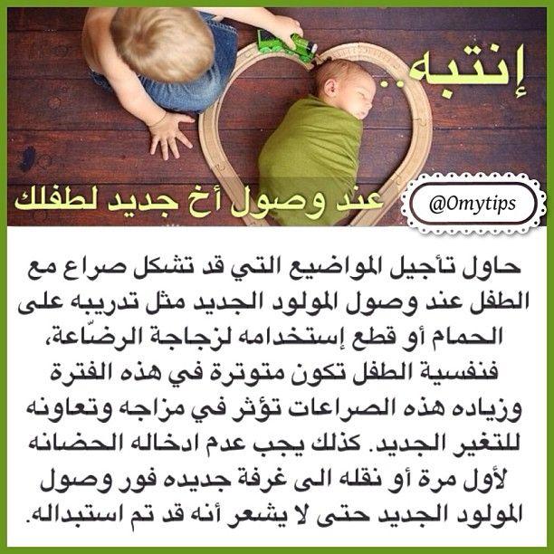 كما أن فكره الصورة جميله جدا لأن تقوم بتطبيقها وتوثيقها على طفليك Baby Education Baby Information Childrens Education