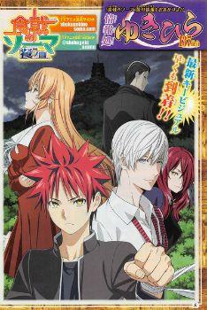 Shokugeki no Souma 3rd season - http://ift.tt/2sY552L