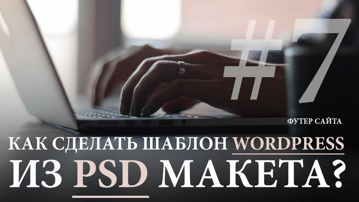 Как сделать шаблон для WordPress из PSD Макета #7. Футер сайта на WordPr...
