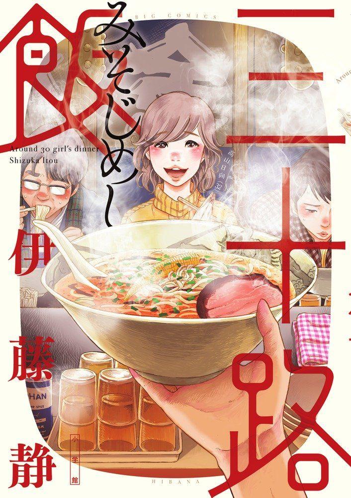 三十路飯 (ビッグ コミックス) | 伊藤 静 | 本 | Amazon.co.jp